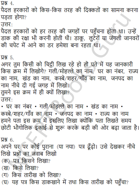 NCERT Solutions for Class 5 Hindi Chapter 6 चिटठी का सफर 2