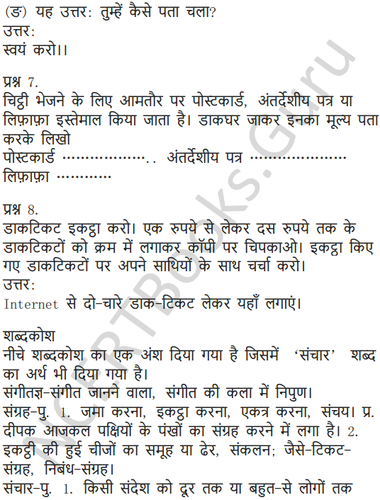 NCERT Solutions for Class 5 Hindi Chapter 6 चिटठी का सफर 3