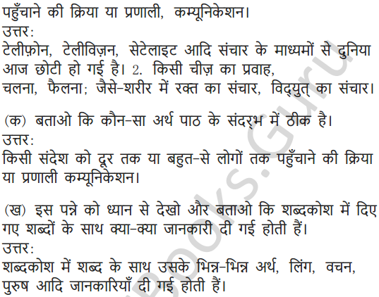 NCERT Solutions for Class 5 Hindi Chapter 6 चिटठी का सफर 4