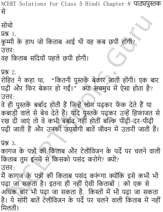 NCERT Solutions for Class 5 Hindi Chapter 8 वे दिन भी क्या दिन थे 1