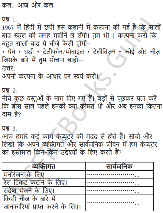 NCERT Solutions for Class 5 Hindi Chapter 8 वे दिन भी क्या दिन थे 3