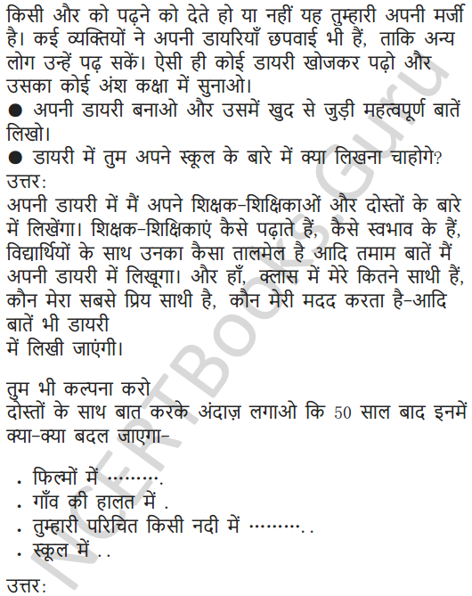 NCERT Solutions for Class 5 Hindi Chapter 8 वे दिन भी क्या दिन थे 5