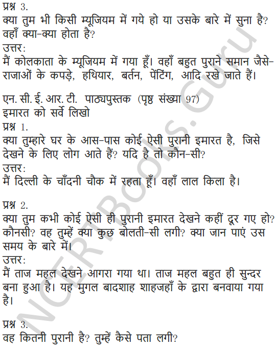 NCERT Solutions for Class 5 पर्यावरण अध्ययन Chapter 10 इमारतें 11