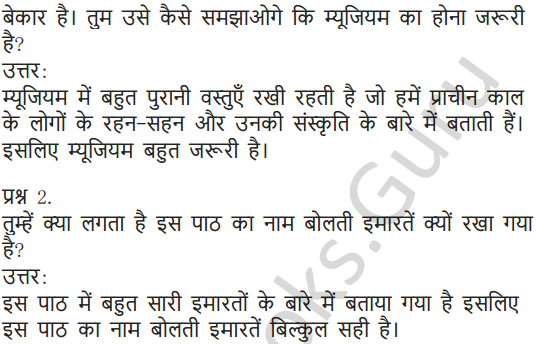 NCERT Solutions for Class 5 पर्यावरण अध्ययन Chapter 10 इमारतें 14