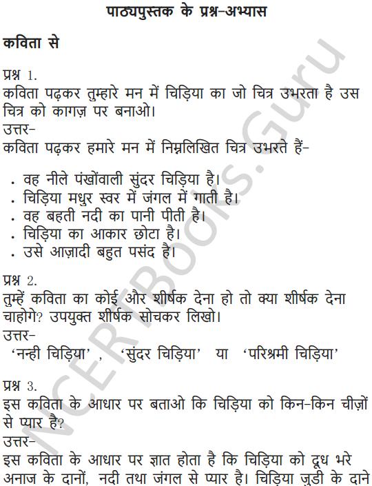 NCERT Solutions for Class 6 Hindi Chapter 1 वह चिड़िया जो 1