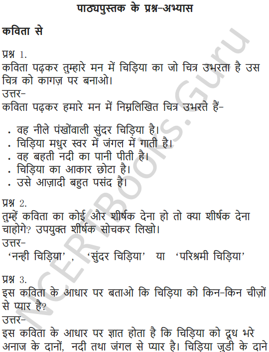 NCERT Solutions for Class 6 Hindi Chapter 1 वह चिड़िया जो 1