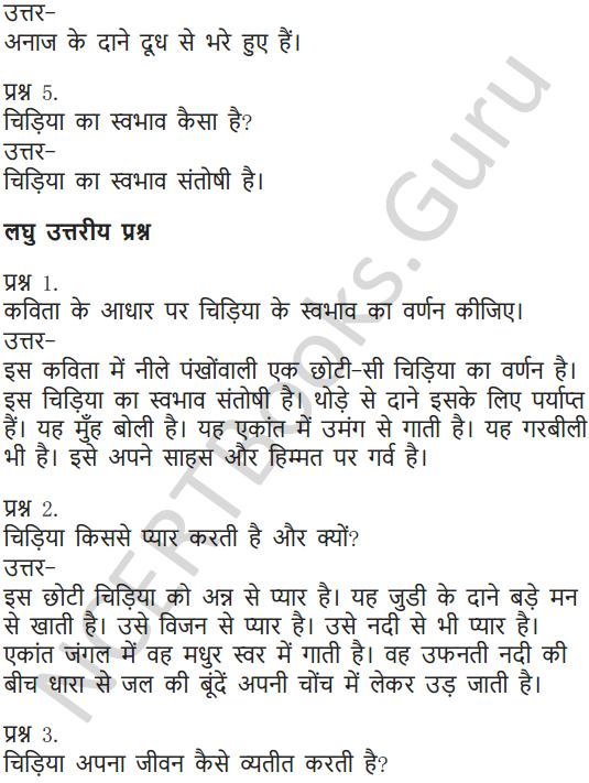 NCERT Solutions for Class 6 Hindi Chapter 1 वह चिड़िया जो 10