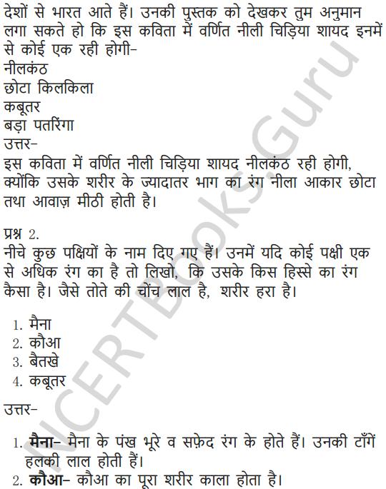 NCERT Solutions for Class 6 Hindi Chapter 1 वह चिड़िया जो 3