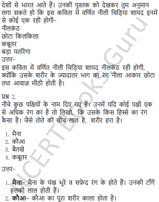 NCERT Solutions for Class 6 Hindi Chapter 1 वह चिड़िया जो 3
