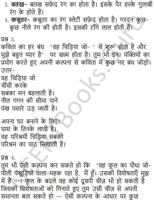 NCERT Solutions for Class 6 Hindi Chapter 1 वह चिड़िया जो 4