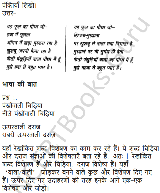 NCERT Solutions for Class 6 Hindi Chapter 1 वह चिड़िया जो 5