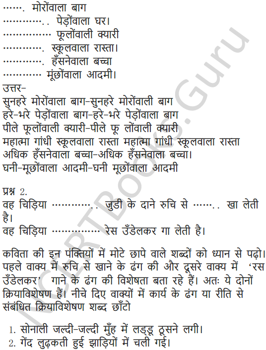 NCERT Solutions for Class 6 Hindi Chapter 1 वह चिड़िया जो 6
