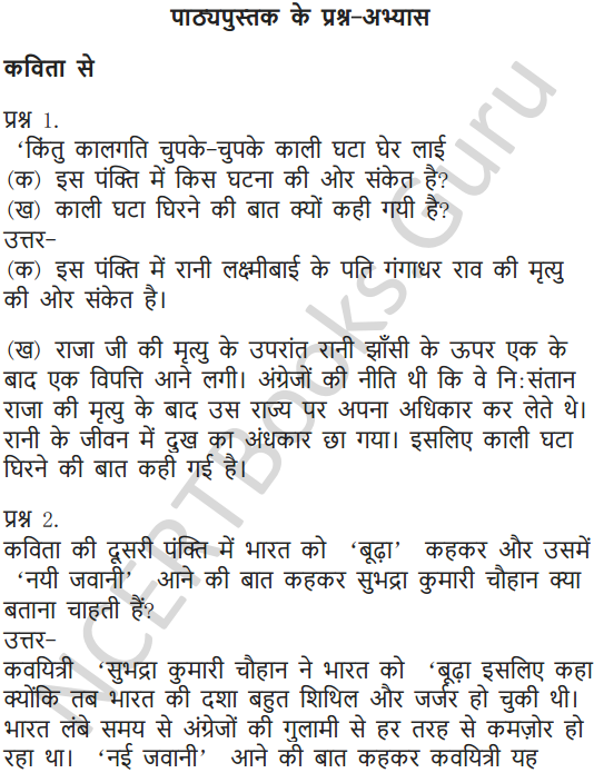 NCERT Solutions for Class 6 Hindi Chapter 10 झाँसी की रानी 1