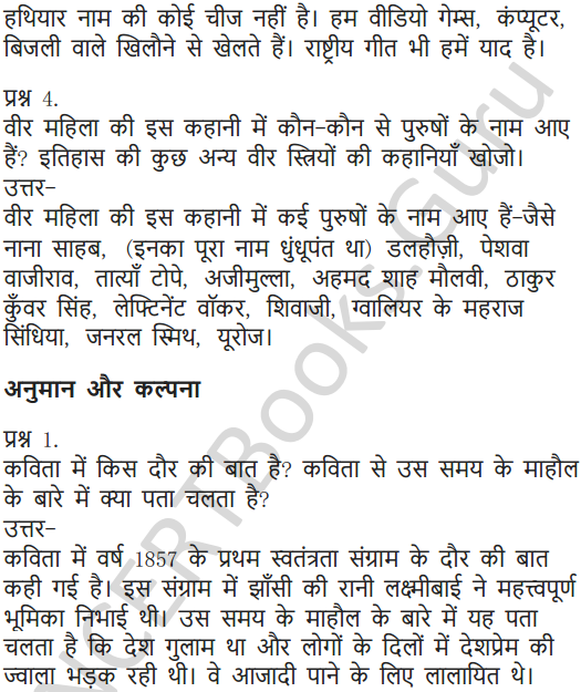 NCERT Solutions for Class 6 Hindi Chapter 10 झाँसी की रानी 3