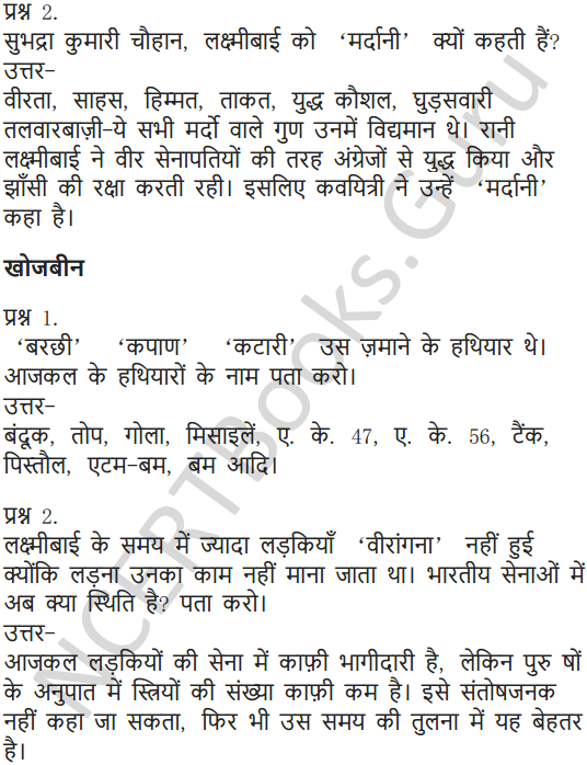 NCERT Solutions for Class 6 Hindi Chapter 10 झाँसी की रानी 4