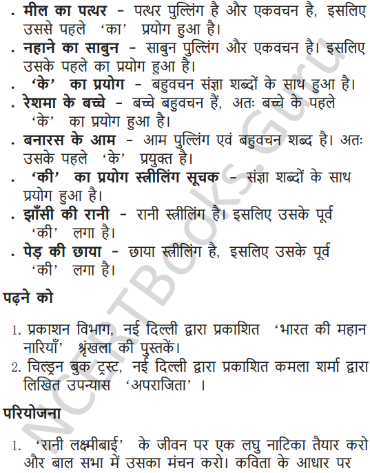 NCERT Solutions for Class 6 Hindi Chapter 10 झाँसी की रानी 6