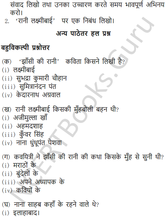 NCERT Solutions for Class 6 Hindi Chapter 10 झाँसी की रानी 7