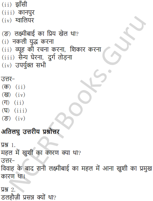 NCERT Solutions for Class 6 Hindi Chapter 10 झाँसी की रानी 8