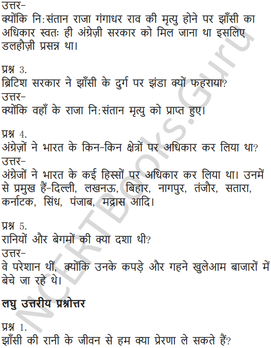 NCERT Solutions for Class 6 Hindi Chapter 10 झाँसी की रानी 9