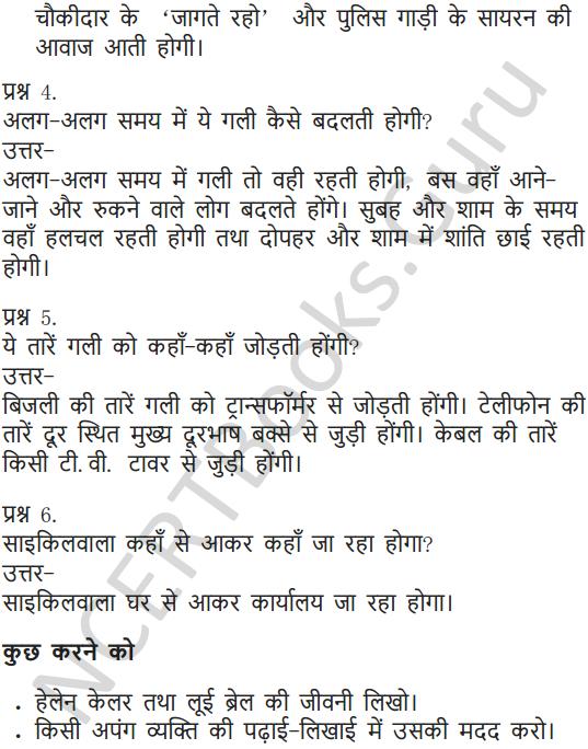 NCERT Solutions for Class 6 Hindi Chapter 11 जो देखकर भी नहीं देखते 10
