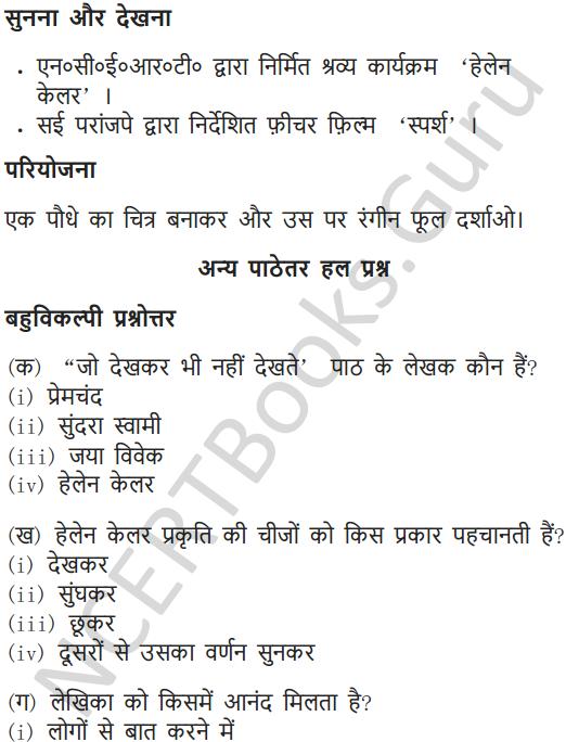 NCERT Solutions for Class 6 Hindi Chapter 11 जो देखकर भी नहीं देखते 11