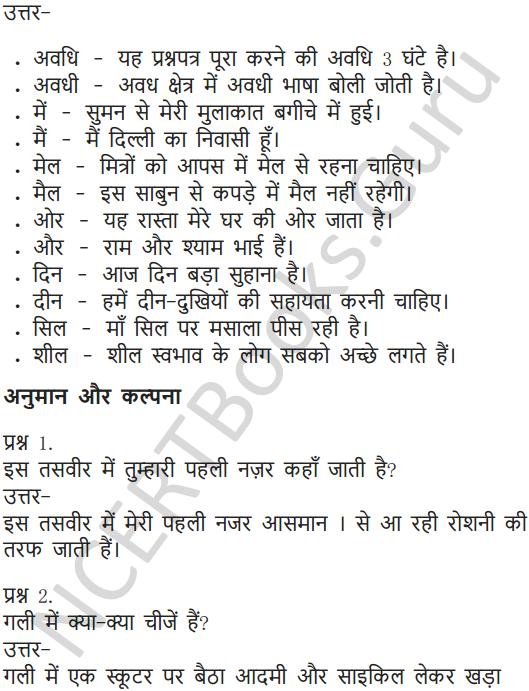 NCERT Solutions for Class 6 Hindi Chapter 11 जो देखकर भी नहीं देखते 8
