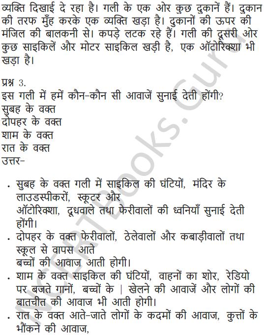 NCERT Solutions for Class 6 Hindi Chapter 11 जो देखकर भी नहीं देखते 9