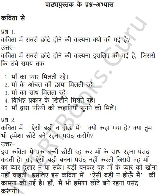 NCERT Solutions for Class 6 Hindi Chapter 13 मैं सबसे छोटी होऊं 1