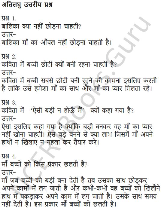 NCERT Solutions for Class 6 Hindi Chapter 13 मैं सबसे छोटी होऊं 10