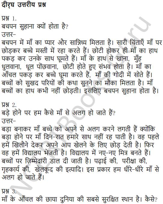 NCERT Solutions for Class 6 Hindi Chapter 13 मैं सबसे छोटी होऊं 11