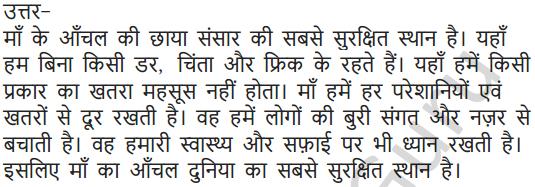 NCERT Solutions for Class 6 Hindi Chapter 13 मैं सबसे छोटी होऊं 12