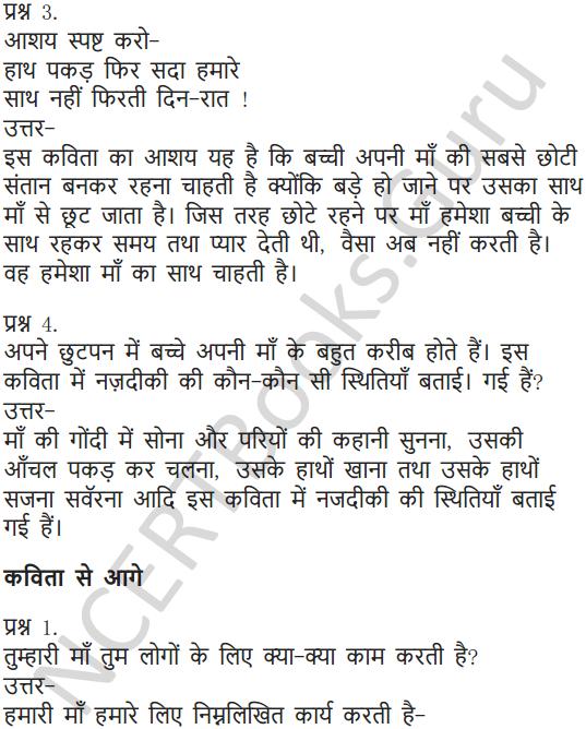 NCERT Solutions for Class 6 Hindi Chapter 13 मैं सबसे छोटी होऊं 2
