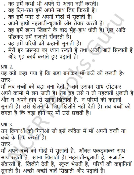 NCERT Solutions for Class 6 Hindi Chapter 13 मैं सबसे छोटी होऊं 3