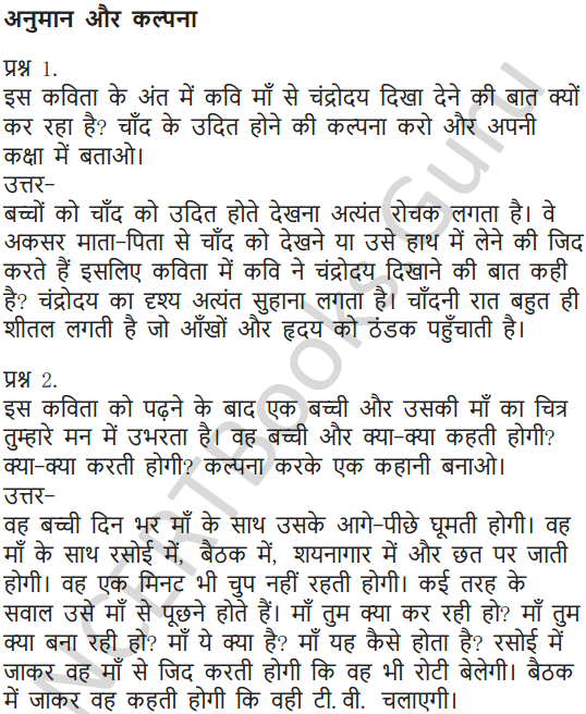 NCERT Solutions for Class 6 Hindi Chapter 13 मैं सबसे छोटी होऊं 4