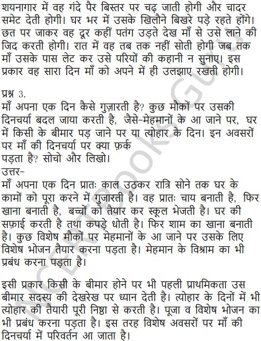 NCERT Solutions for Class 6 Hindi Chapter 13 मैं सबसे छोटी होऊं 5