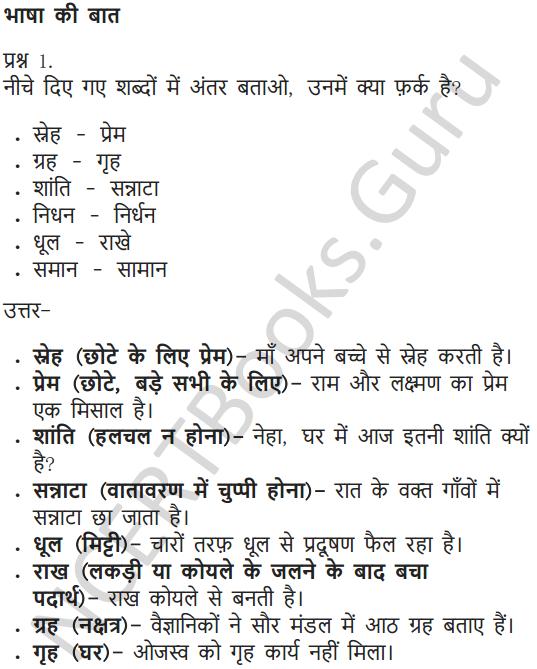 NCERT Solutions for Class 6 Hindi Chapter 13 मैं सबसे छोटी होऊं 6