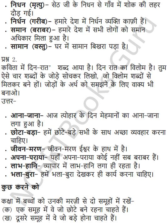 NCERT Solutions for Class 6 Hindi Chapter 13 मैं सबसे छोटी होऊं 7