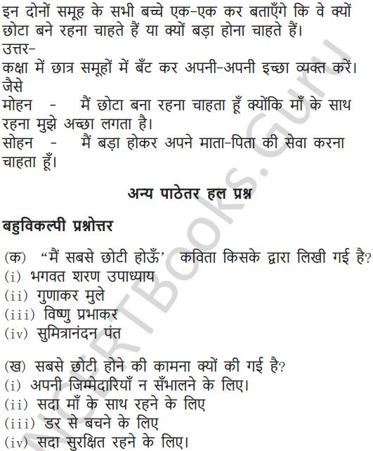 NCERT Solutions for Class 6 Hindi Chapter 13 मैं सबसे छोटी होऊं 8