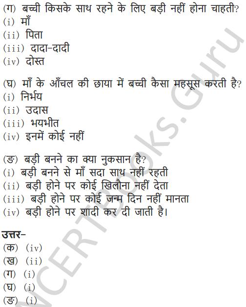 NCERT Solutions for Class 6 Hindi Chapter 13 मैं सबसे छोटी होऊं 9