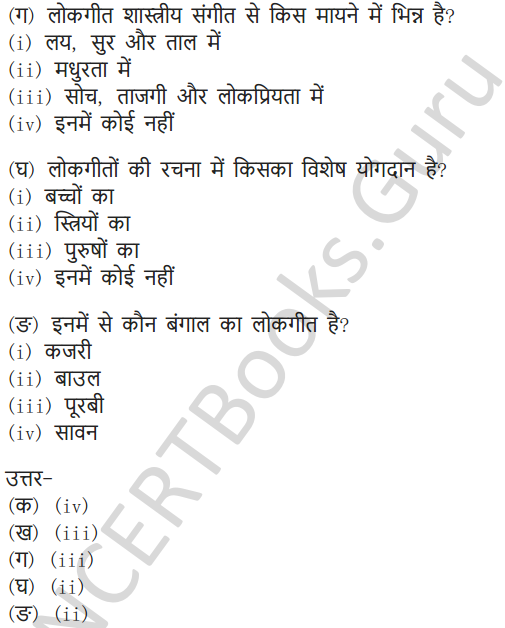 NCERT Solutions for Class 6 Hindi Chapter 14 लोकगीत 10