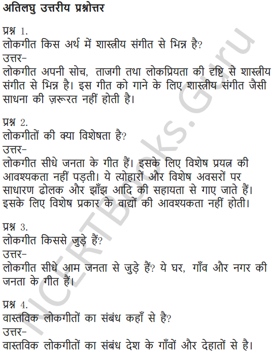 NCERT Solutions for Class 6 Hindi Chapter 14 लोकगीत 11