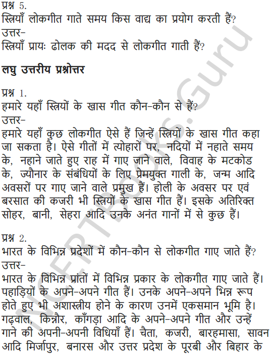 NCERT Solutions for Class 6 Hindi Chapter 14 लोकगीत 12