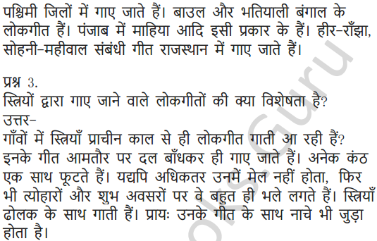 NCERT Solutions for Class 6 Hindi Chapter 14 लोकगीत 13