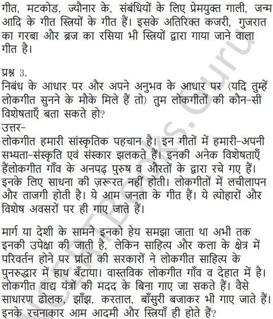 NCERT Solutions for Class 6 Hindi Chapter 14 लोकगीत 2