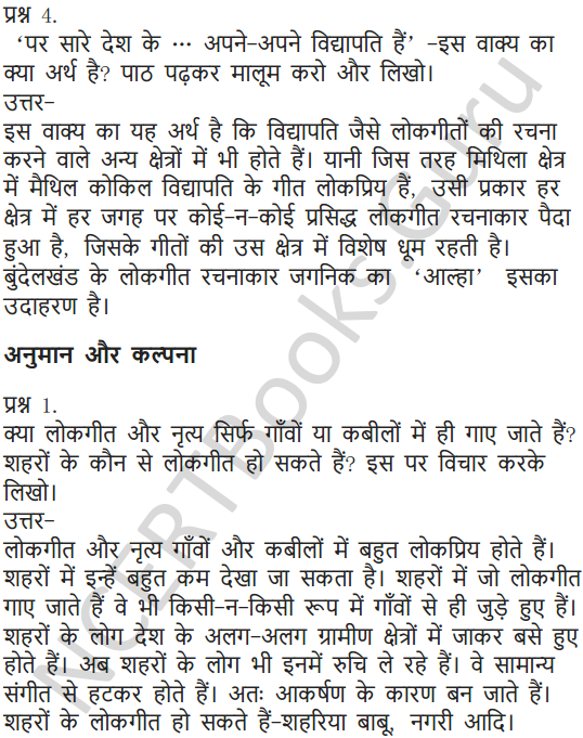 NCERT Solutions for Class 6 Hindi Chapter 14 लोकगीत 3