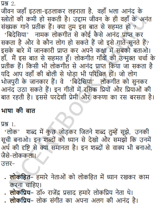 NCERT Solutions for Class 6 Hindi Chapter 14 लोकगीत 4