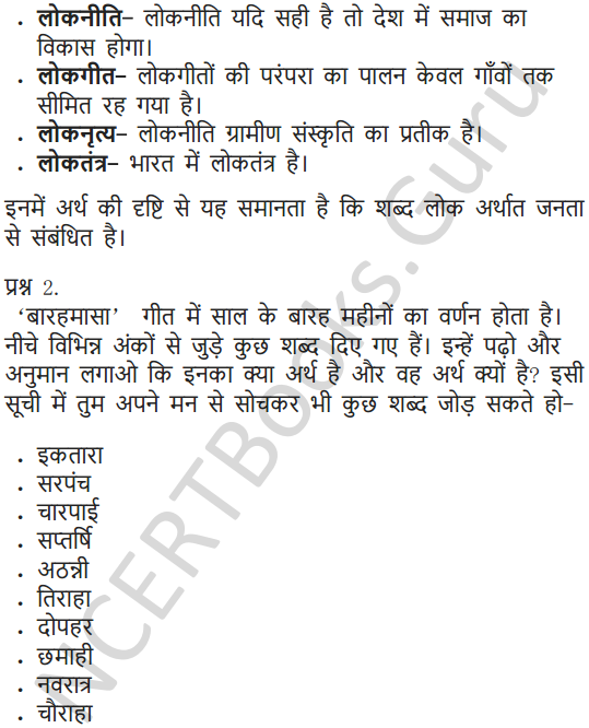 NCERT Solutions for Class 6 Hindi Chapter 14 लोकगीत 5