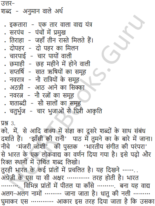 NCERT Solutions for Class 6 Hindi Chapter 14 लोकगीत 6