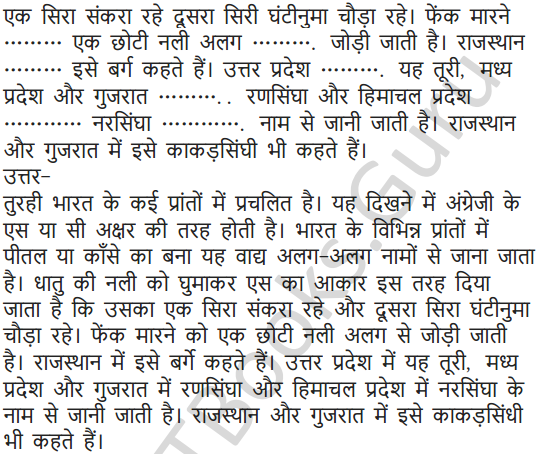 NCERT Solutions for Class 6 Hindi Chapter 14 लोकगीत 7