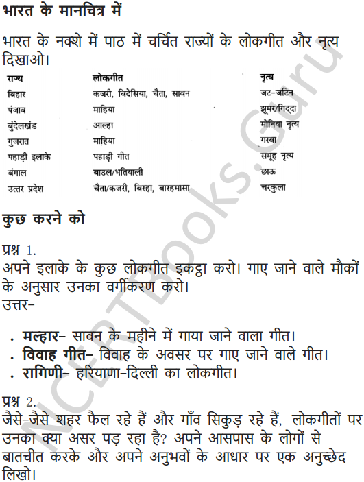 NCERT Solutions for Class 6 Hindi Chapter 14 लोकगीत 8